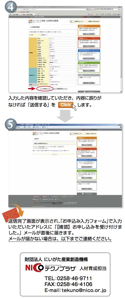 オンライン申込手続2